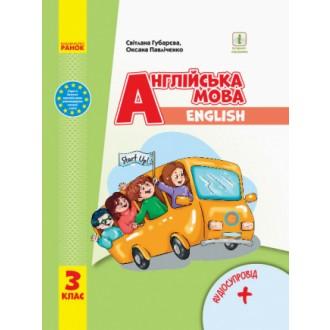 Англійська мова Start Up! 3 клас Підручник + аудіосупровід