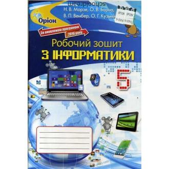 Морзе 5 клас Робочий зошит з інформатики