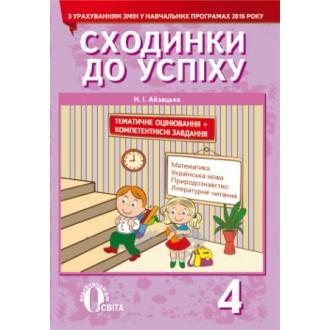 Сходинки до успіху 4 клас Айзацька Нова програма 2018 2-ге видання