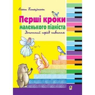 Первые шаги маленького пианиста. Донотный период обучения