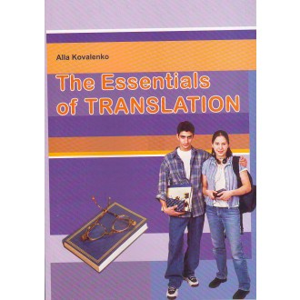 The Essentials of Translation  Основы перевода