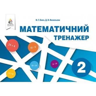 Математичний тренажер 2 клас Бевз