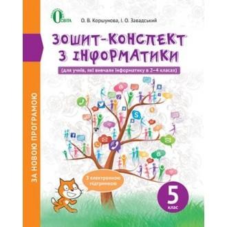 Коршунова 5 клас Зошит-конспект з інформатики