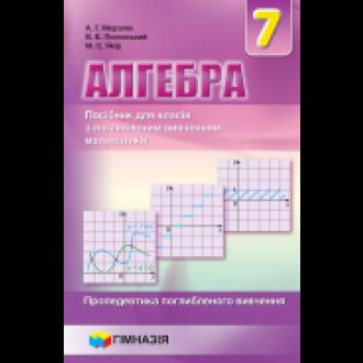Мерзляк 7 класс Алгебра Пособие для классов с углубленным изучением математики