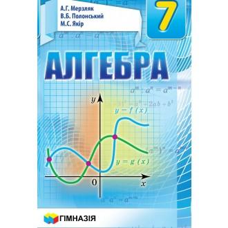 Алгебра 7 класс Мерзляк Учебник (мягкая обл)