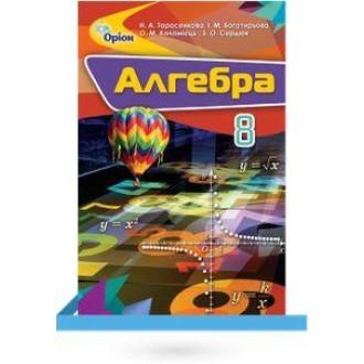 Тарасенкова 8 класс Алгебра Учебник