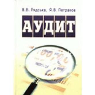 Аудит Учебное пособие Петраков