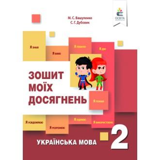 Зошит моїх досягнень 2 клас Українська мова