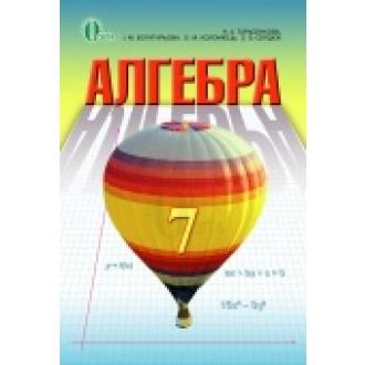 Тарасенкова Учебник Алгебра 7 клас