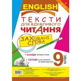 Тексты для вдумчивого чтения Английский язык 9 класс