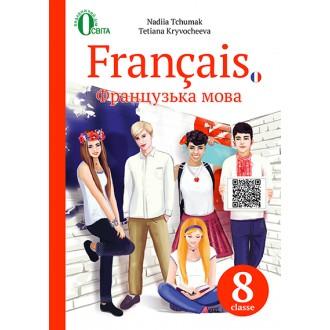 Учебник Французский язык 8 класс 4-й год учеб. Чумак