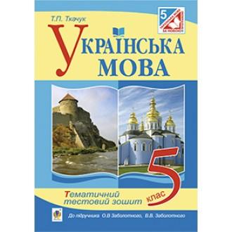 Українська мова 5 клас Тематичний тестовий зошит