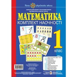 Математика 1 класс Комплект наглядности Нуш