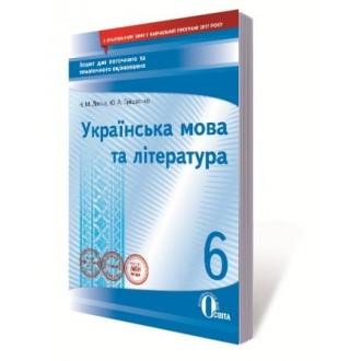 Українська мова та література 6 клас Зошит для поточного та тематичного оцінювання