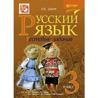 Русский язык 3 класс Тестовые задания (к уч. Лапшиной И.Н.)