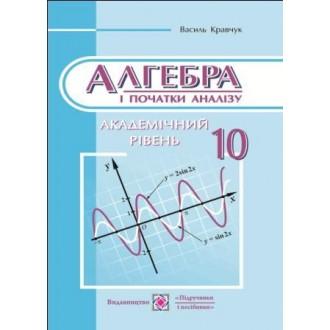 Підручник Алгебра і початки аналізу 10 клас Кравчук
