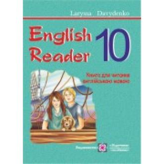 Книга для чтения на английском языке English Reader 10 класс авт. Л. Давыденко