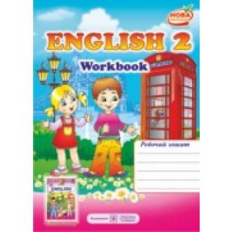ПиП  Английский язык 2 класс рабочая тетрадь (к учебн.Несвит)