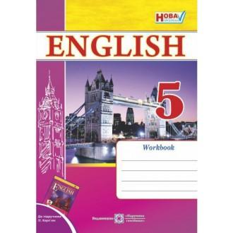 Рабочая тетрадь по английскому языку 5 класс (к учеб. Несвит А.)