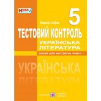 Тестовий контроль з української літератури 5 клас
