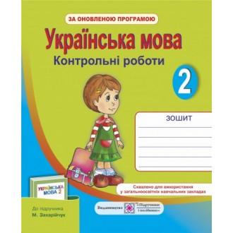 Контрольні роботи з української мови 2 клас (до підруч. Захарійчук)