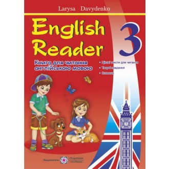English Reader 3 класс Лариса Давиденко