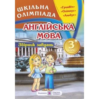 Сборник олимпиадных заданий  по английскому языку 3 класс