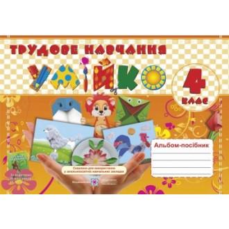 Умійко 4 клас Альбом-посібник з трудового навчання (До підруч.Котелянець Н.)