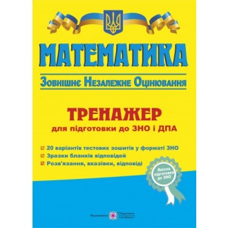 Капиносов Математика ЗНО 2019 Тренажер