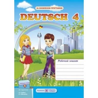 Робочий зошит з німецької мови для 4 класу (До підруч. Горбач Л. та ін.)