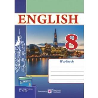Рабочая тетрадь по английскому языку 8 класс (к учеб. Несвит А.)