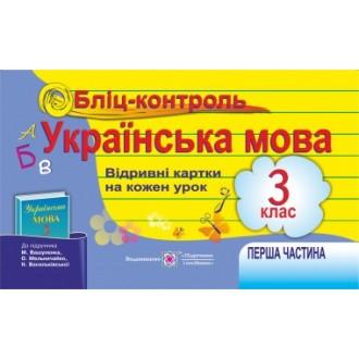 Бліц-контроль з української мови 3 клас Част. 1/2 (до підруч. Вашуленка М.)
