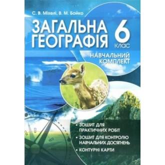 Бойко 6 клас Загальна географія Навчальний комплект