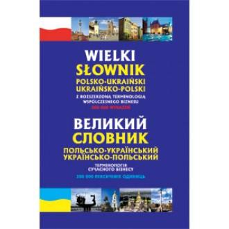Большой польско-украинский украинского-польский словарь терминологии современного бизнеса