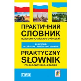 Практический польско-русско-украинский словарь с индексами российских и украинских терминов