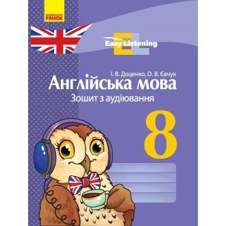Английский язык 8 класс Тетрадь по аудированию