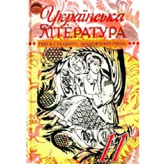 Украинская литература 11 класс Семенюк Г. Уровень стандарта Академический уровень