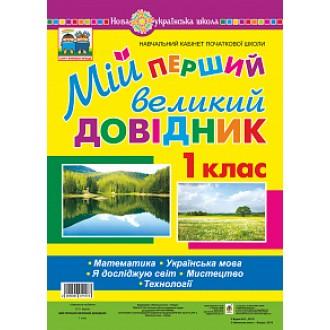 Мой первый большой справочник 1 класс Математика Украинский язык Я исследую мир Искусство Технологии Нуш