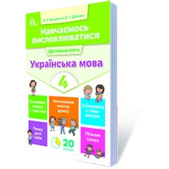 Навчаємось висловлюватися Українська мова 4 клас