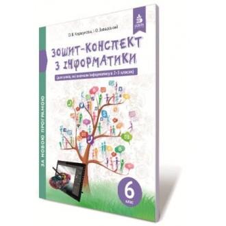 Коршунова 6 клас Зошит-конспект з інформатики