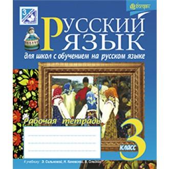 Русский язык 3 класс Рабочая тетрадь к учебн. Сильновой Э.С.