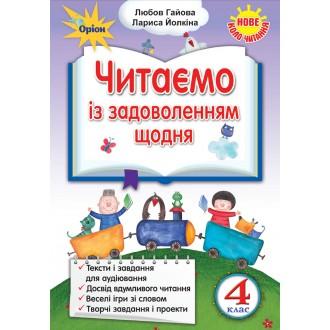 Читаем с удовольствием ежедневно 4 класс