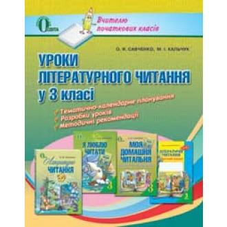 Савченко Уроки литературного чтения в 3 классе