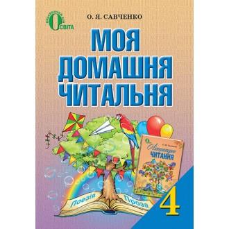 """""""Моя домашня читальня"""" 4 класс Савченко"""