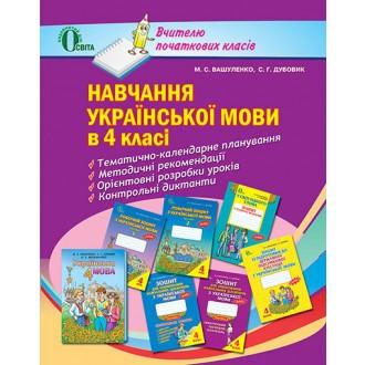 Обучение украинскому языку в 4 классе