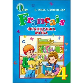 Французский язык 4 класс Учебник