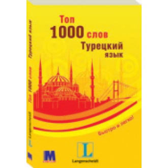 Топ 1000 слов Турецкий  (Рус.)