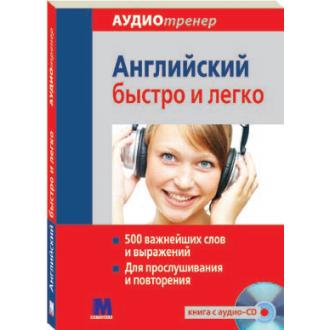 Английский быстро и легко Книга + аудио-CD