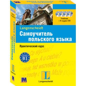 Самоучитель польского языка  Практический курс