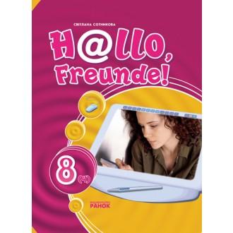 Немецкий язык 8 класс Учебник Сотникова